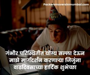 Birthday wishes for jiju in Marathi quotes