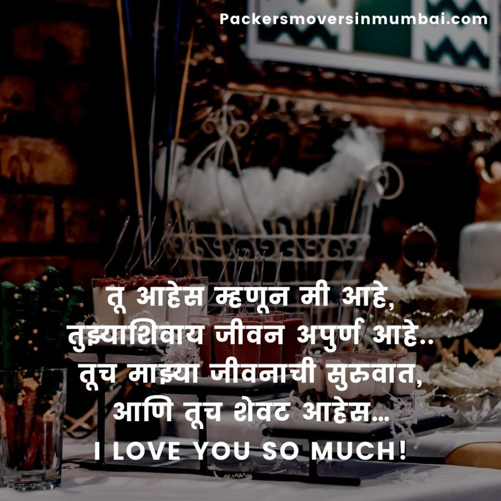 birthday quotes for wife in marathi