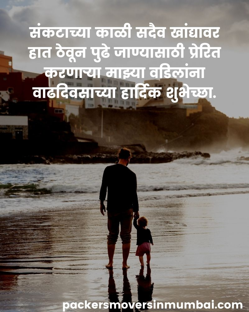 birthday wishes for father from daughter in marathi