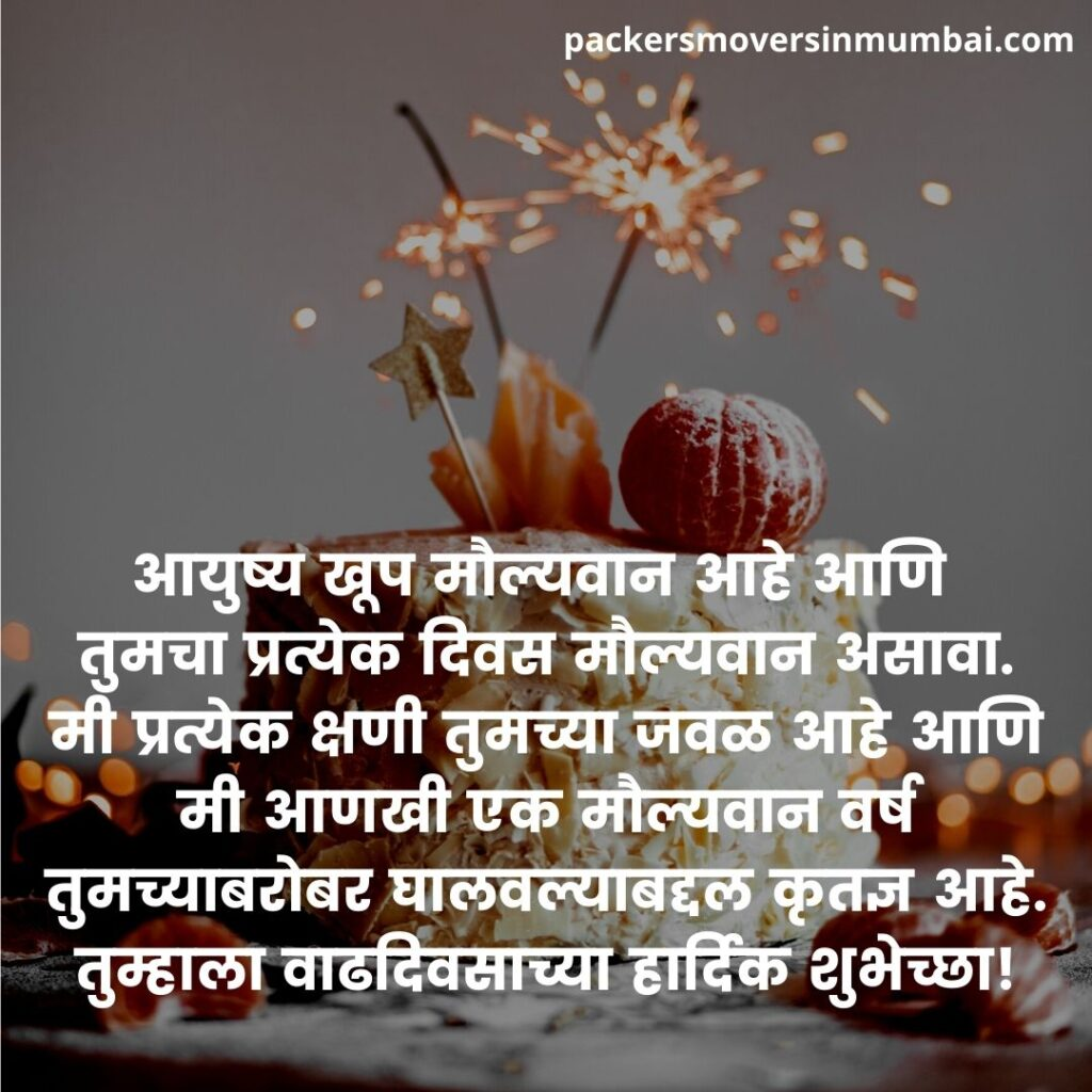 birthday wishes for husband in marathi sms