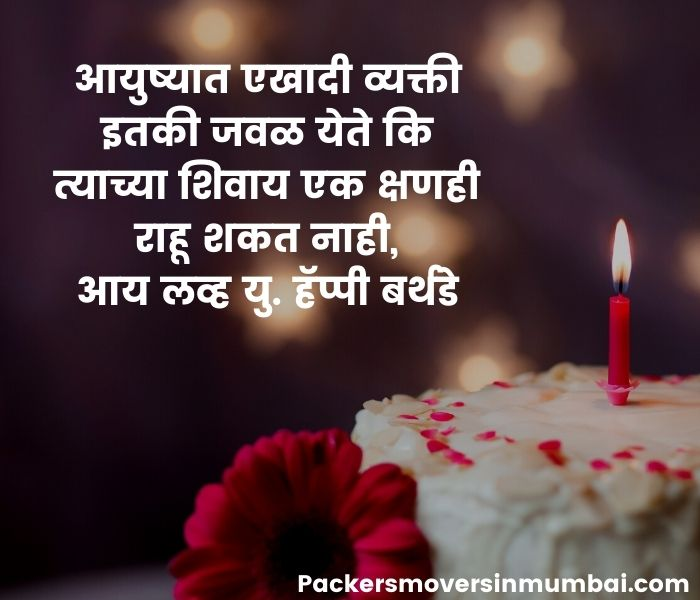 birthday wishes for love in marathi