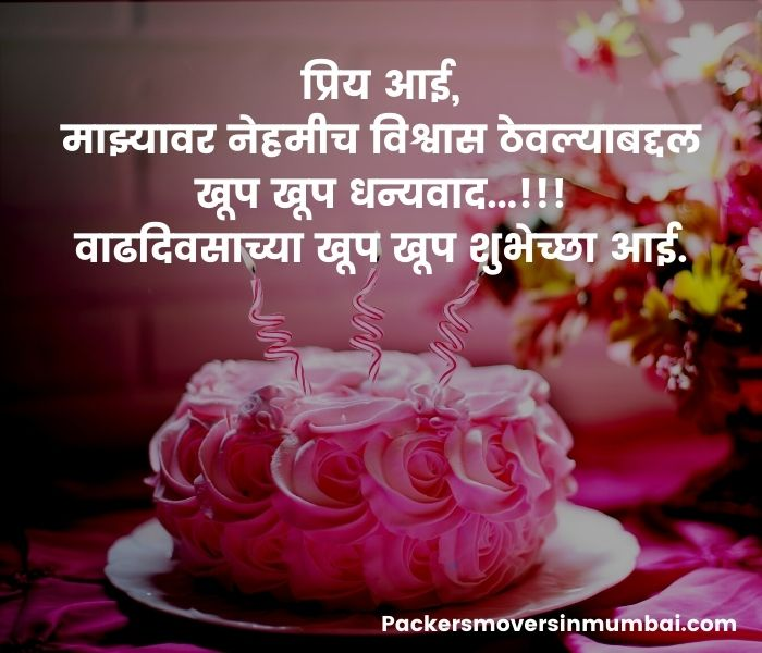 birthday wishes for mother in law in marathi
