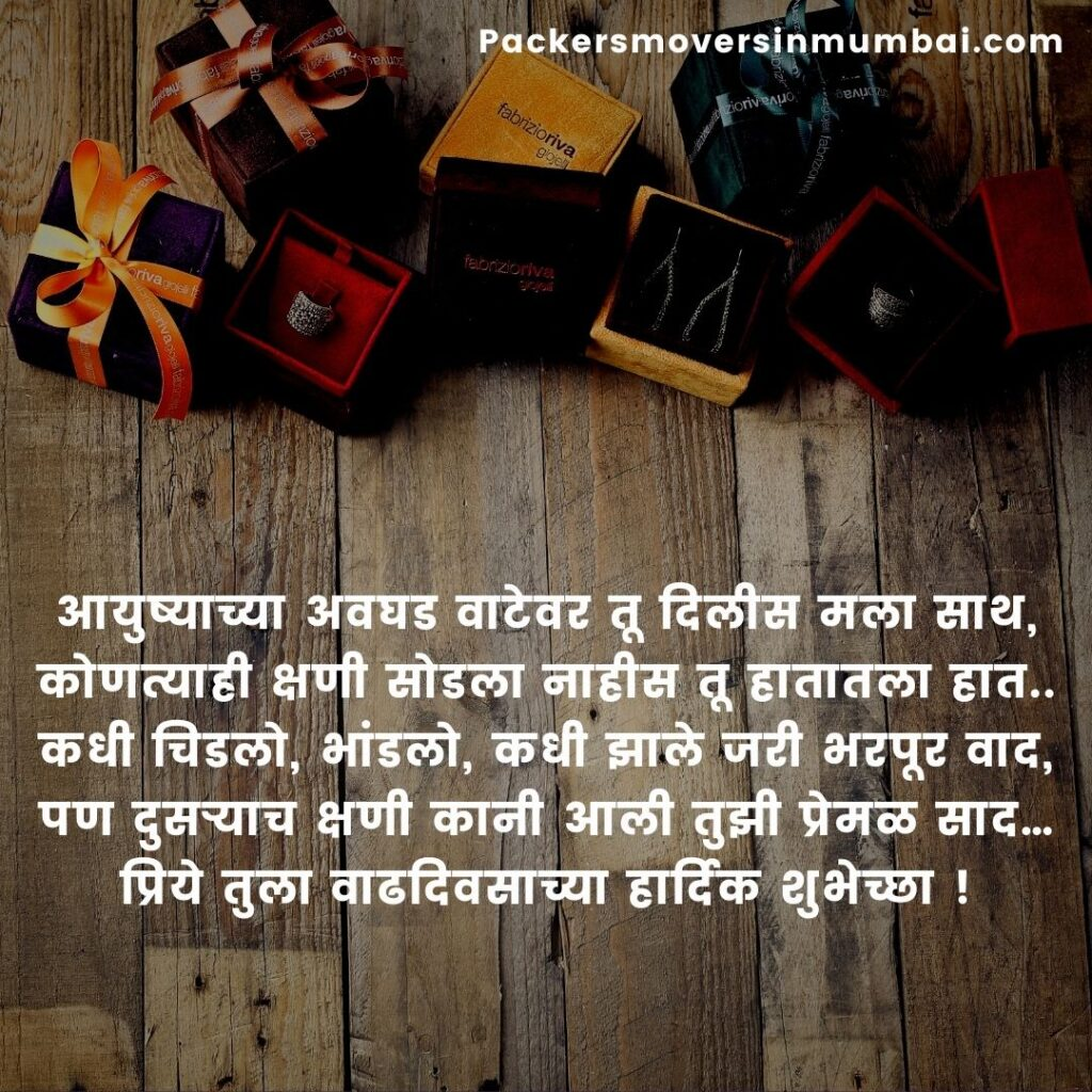 birthday wishes to wife from husband in marathi