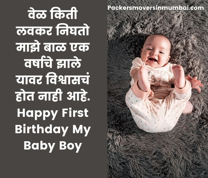 first birthday wishes for baby girl in marathi