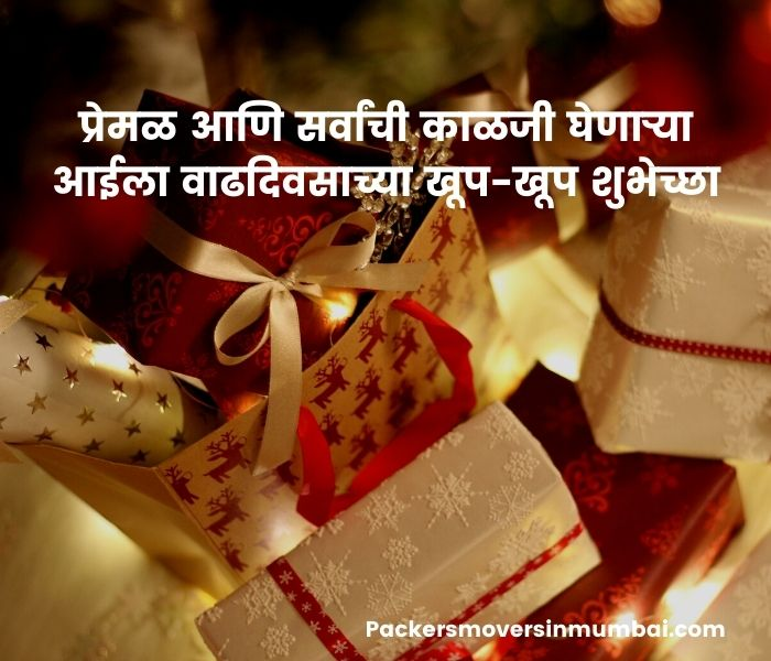 happy birthday wishes in marathi language for mother