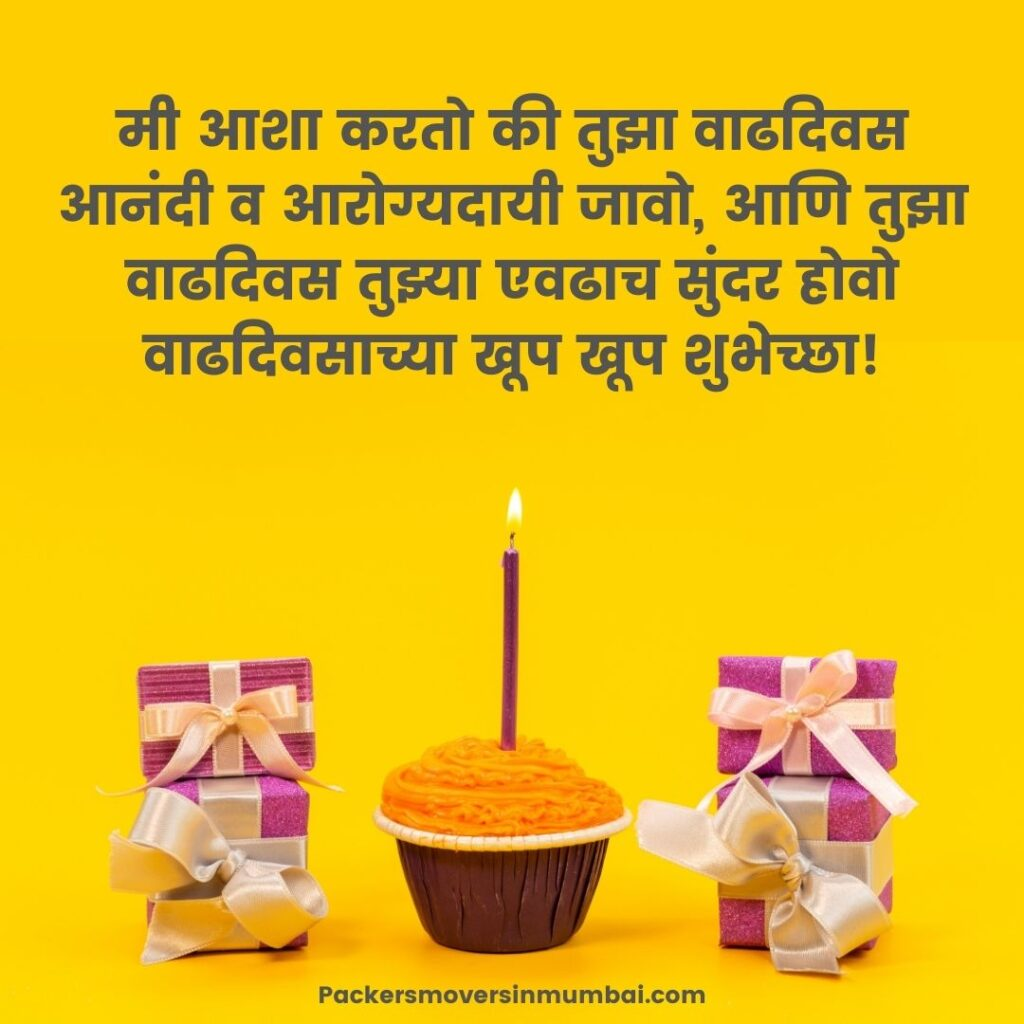 birthday wishes for son in marathi text