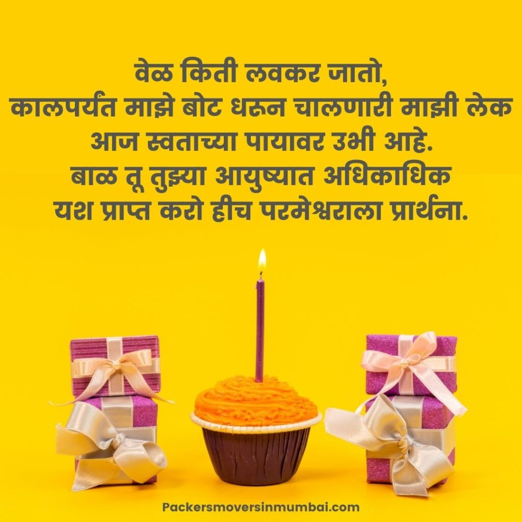 birthday wishes to daughter in marathi