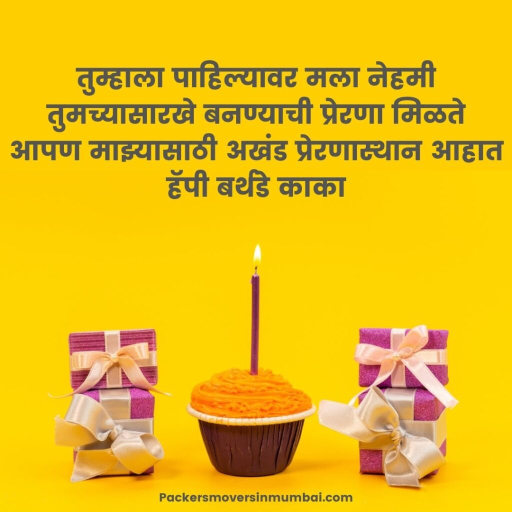 birthday wishes to uncle in marathi