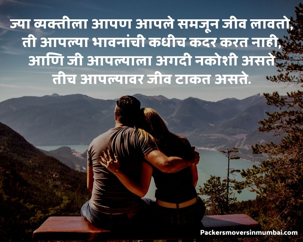 heart touching love quotes in marathi text