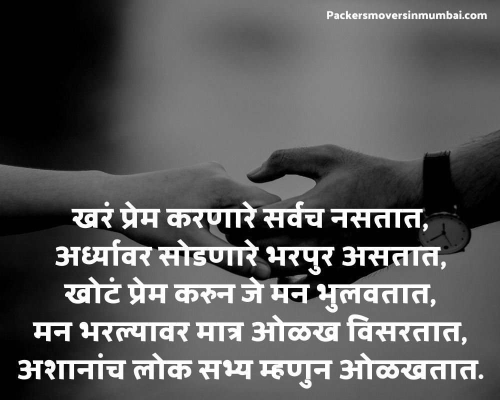 heart touching love quotes in marathi