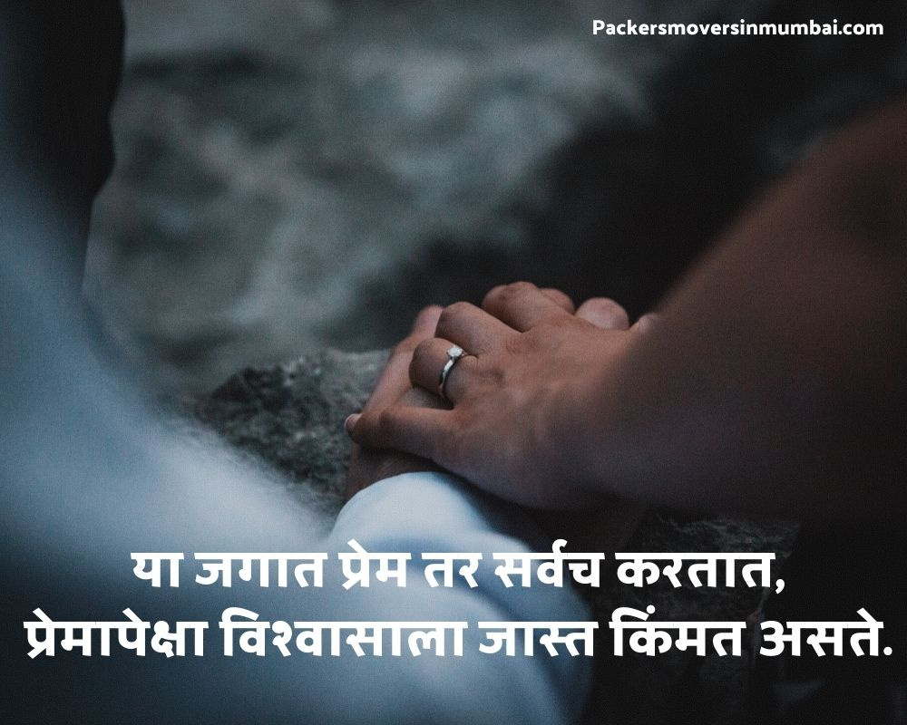 love quotes in marathi for husband