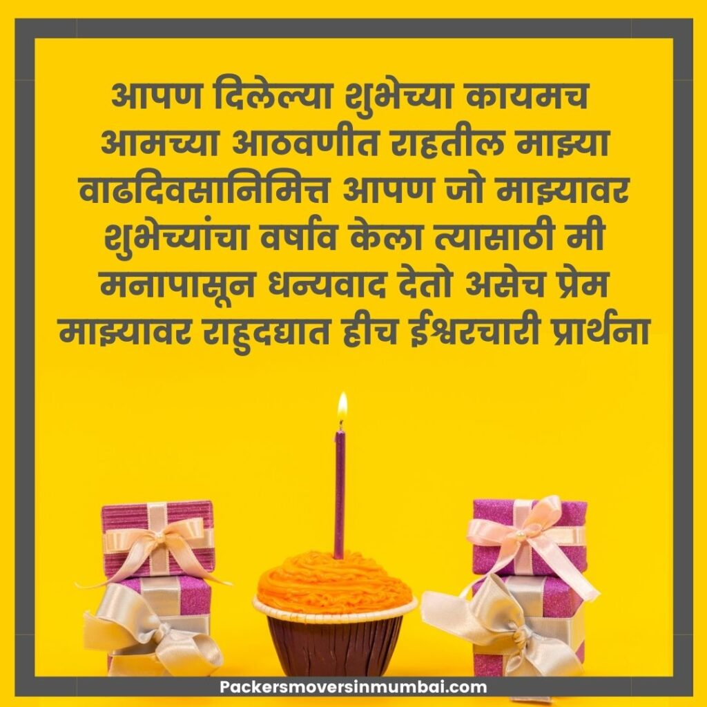 thank you for birthday wishes in marathi