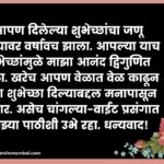 thanks message for birthday wishes in marathi