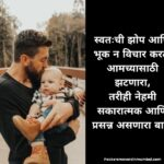 Father Quotes In Marathi