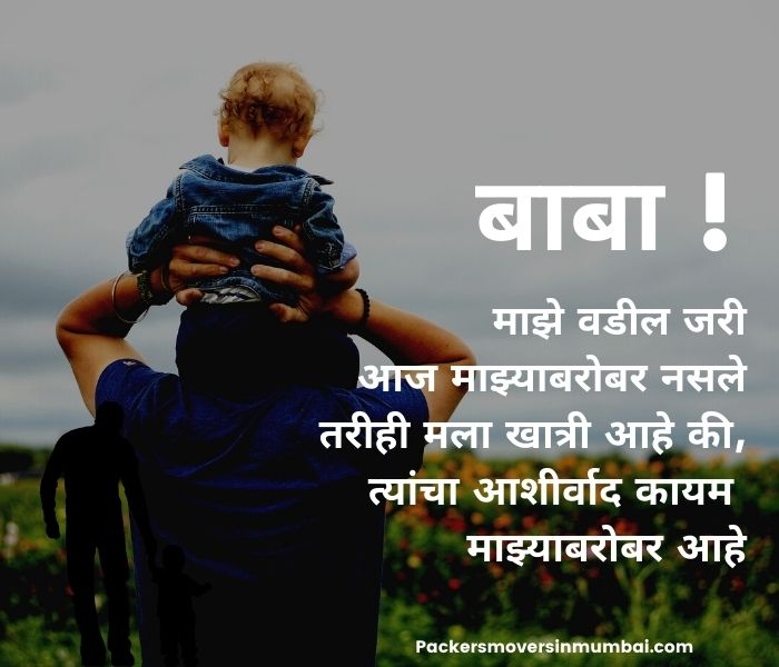 Marathi Quotes on Father and daughter