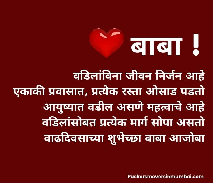 Missing dead father quotes in Marathi