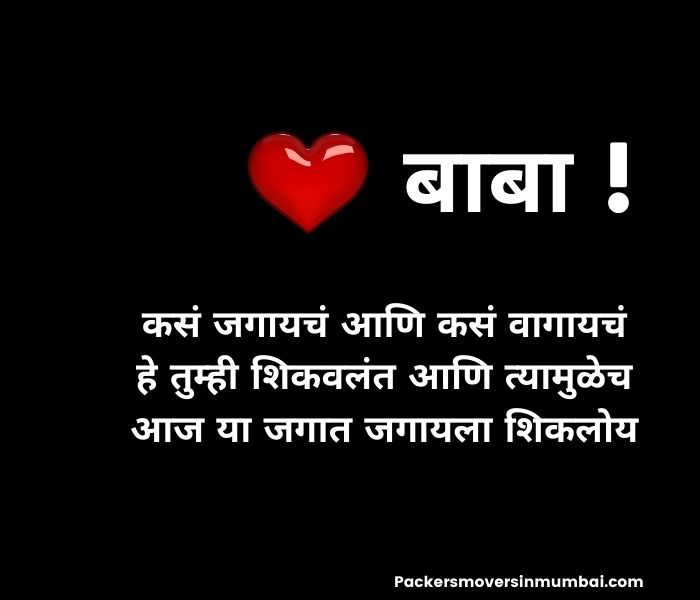 Quotes on Father in Marathi